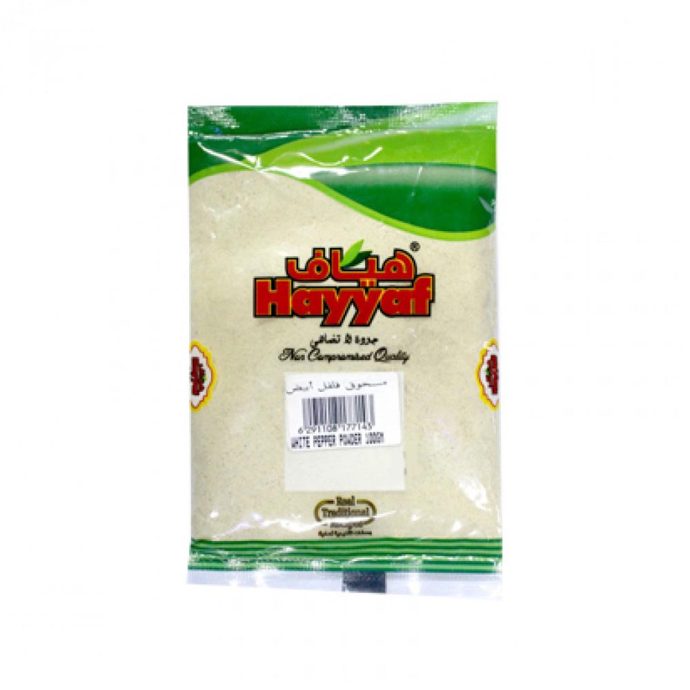 Hayyaf White Pepper Powder